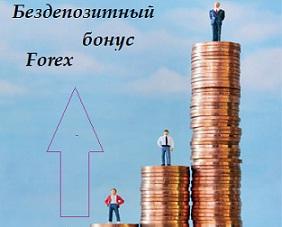 Forex bonus registrasi