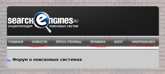 форум searchengines.ru
